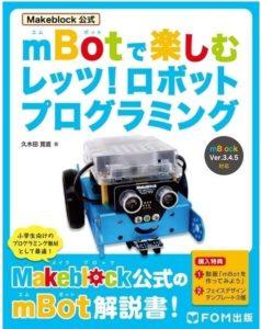mbot_FOM