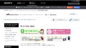sony_web3