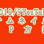 YouTube-Thumbnail-Up