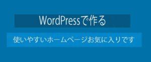 WordPress-make