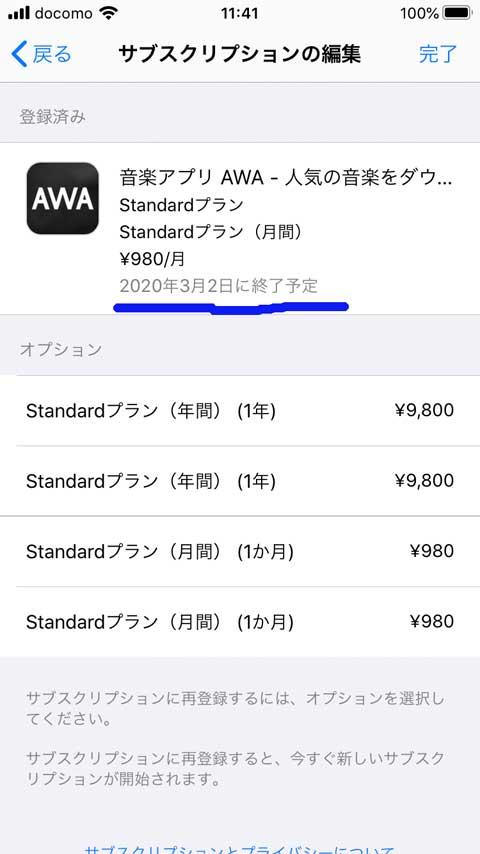 awa-end