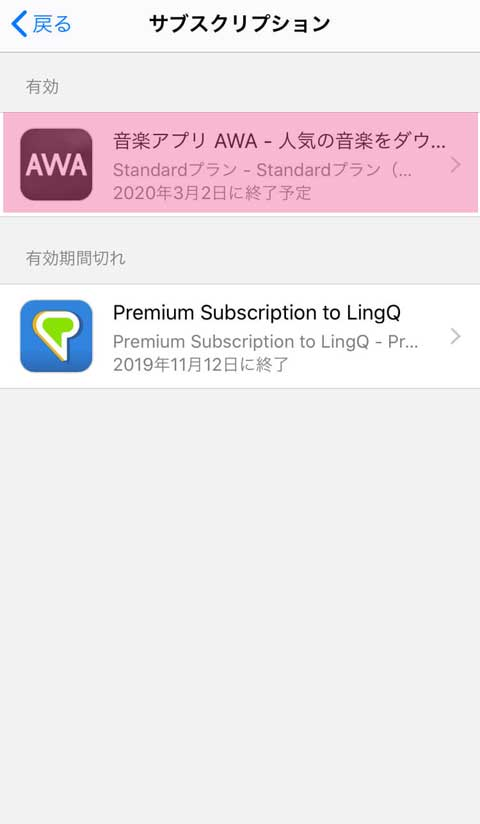 iPhone-subscription
