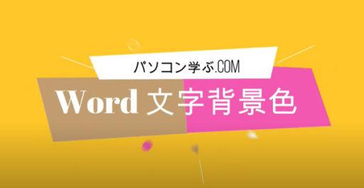 word_bgc
