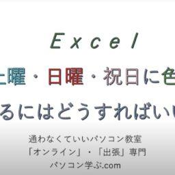 excel_jyouken_syoshiki