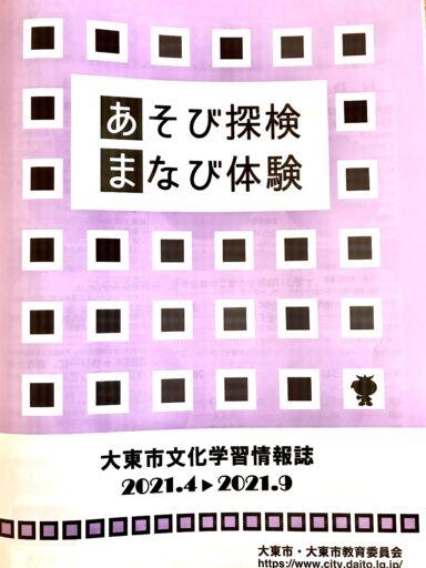 asobi_manabi_taiken1