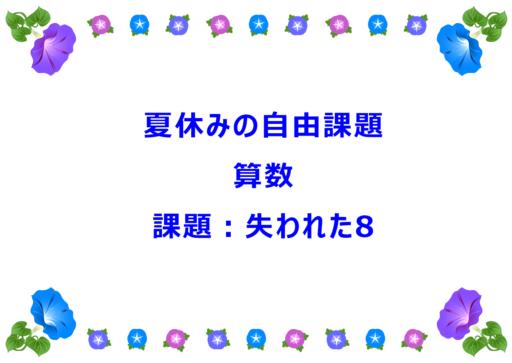 natuyasumi_kadai