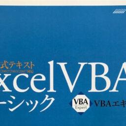 VBA_basic